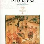 朱光潜《西方美学史》笔记笔记