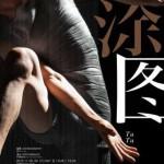 侯莹现代舞《涂图》再临上海