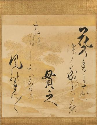 Two Poems from the New Collection of Ancient and Modern Poems (Shin kokin wakashu)