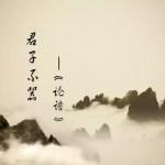 王建疆丨我们缺少一个什么样的审美