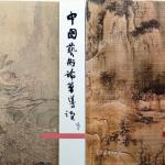 读长北《中国艺术史纲》