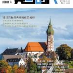 2017年《美与时代》创刊30周年学术研讨会暨