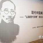 现代中国美育的百年省思——'以美育代宗教