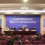 中华美学精神高层论坛在沪召开