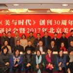 《美与时代》创刊30周年研讨会暨2017年北京