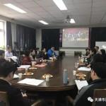 天津市美学学会2017年年会召开