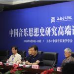 """2018年""""中国音乐思想研究高端论坛暨音乐美"""