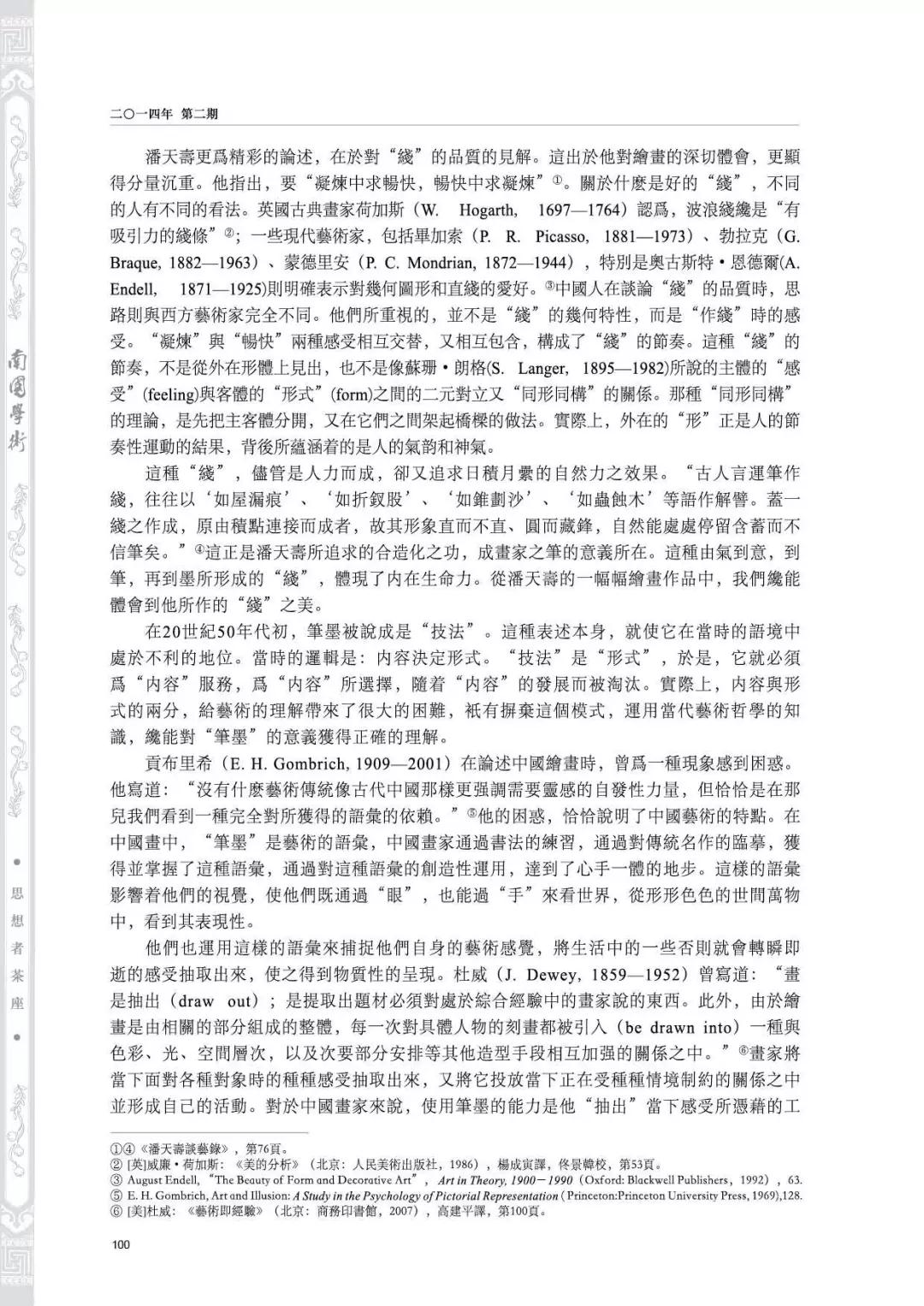 WeChat5 圖片_20180924222213