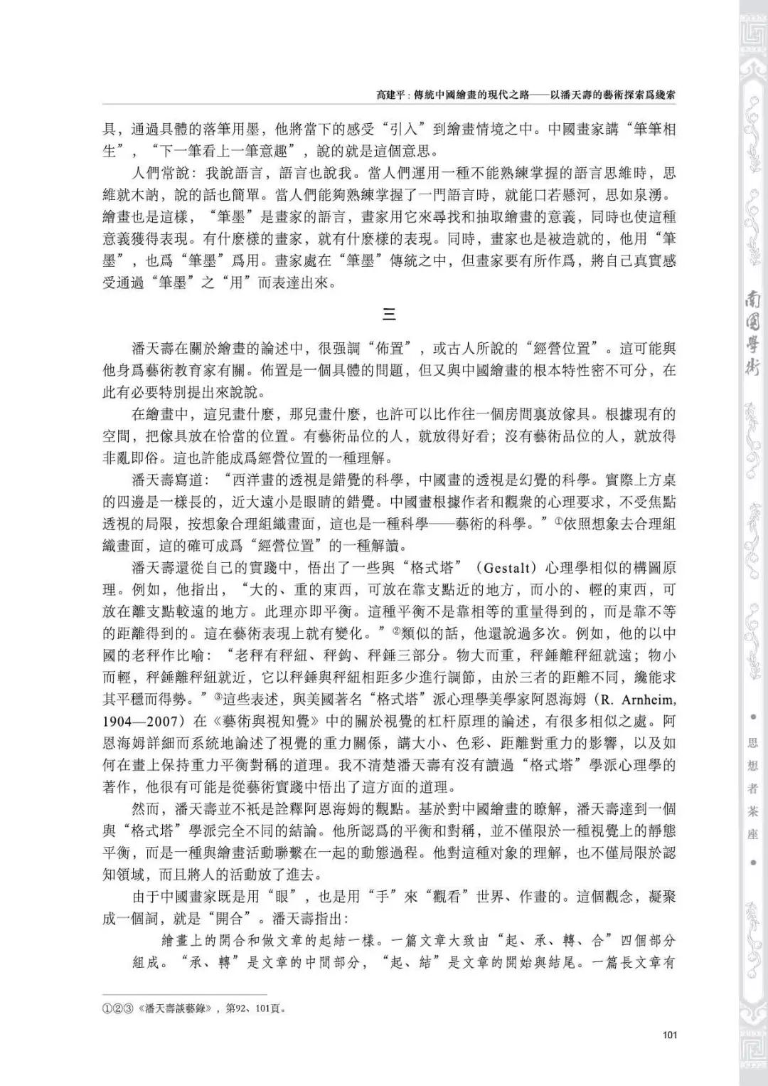 WeChat6 圖片_20180924222218