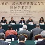 """""""当代美育、艺术教育的观念与实践""""国际学术会议在京"""