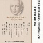 康德与中国现代美学的开端