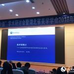 """湖北省美学学会2018年会研讨""""当代审美与设"""