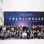 天津市美学学会2018年会讨论匠心之美