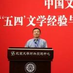 """王建疆教授在北京大学作《从""""五四""""到别现"""