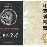 40年中国美学史研究的十个问题