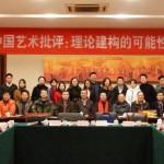 推进当代中国艺术批评理论建构
