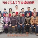 2019年北京美学会高研班成功举办