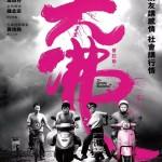 """从""""悲剧""""到现代中国悲剧观 ——谈电影《大"""