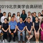 北京美学会暑假美学高研班结业名单
