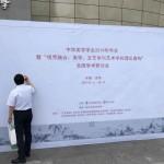 中华美学学会2019年年会开幕致词