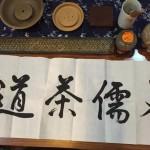 茗儒文化艺术空间开业