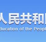关于首届全国高校美育教学指导委员会委员名