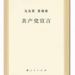 """马克思主义经典读书会""""《共产党宣言》的文"""