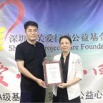 鸿泽美育基金在深圳正式成立